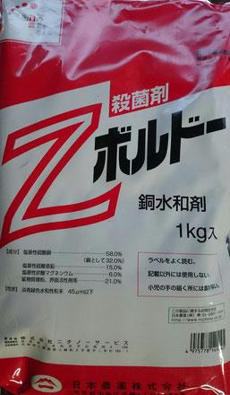 Zボルドー【銅水和剤】