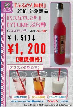 ミスなでしこⓇ【Y】umeぷら酢 販促価格pop