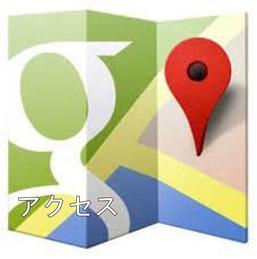 匝瑳市八日市場 らくもみ地図