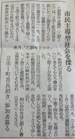 4月19日新聞記事(京都新聞)