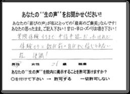 大阪整体,ボディーケア松本への喜びの声,肩こり,腰痛