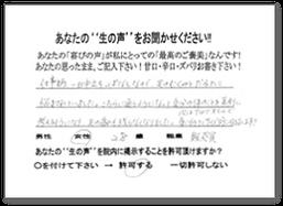 大阪の整体院ボディーケア松本