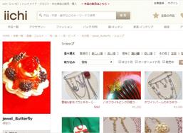 iichi jewel☆Butterfly ショップページ