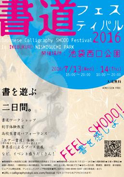 書道フェスティバル 池袋 Japanese Calligraphy Festival Tokyo