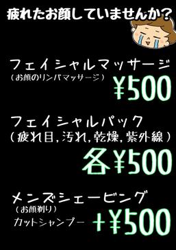 千葉駅メンズカットおすすめヘアサロン新フェイシャルPOP画像