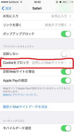 safari(サファリ)のcookie設定