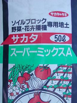 サカタ スーパーミックスA