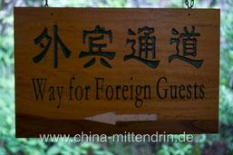 Nicht alle Menschen sind gleich, und Ausländer gleich gar nicht. Ein Schild an einer touristischen Attraktion. Es führt zu der kürzeren Warteschlange.