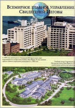 Свидетели Иеговы Бруклин