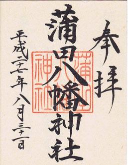 蒲田八幡神社の御朱印