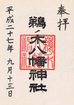 鵜ノ木神社の御朱印