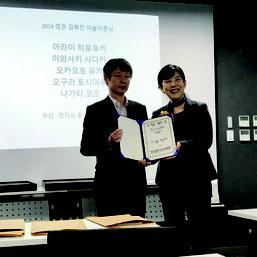 金復鎮賞受賞式での筆者(右ではなく左、2019 年11 月30日、韓国・ソウル) 金復鎮は近代朝鮮のプロレタリア美術の彫刻家。表現の不自由展への受賞。 写真提供:ハ・ジョンナム