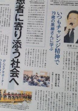 がんプロ新聞記事