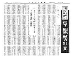 日本のうたごえ全国協議会 第7回総会方針(「うたごえ新聞」1974年2月1日付 所載)