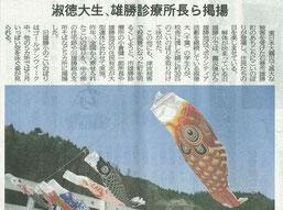 雄勝町「鯉のぼり」プロジェクト