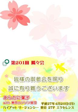 【∞ 第201回隣々会】4月20日(月)開催 ♥ 御出演: あらたに葉子さん with 東京カンソン楽団 ♥皆様の御参会を賜り心より御礼申し上げます ❣❣❣