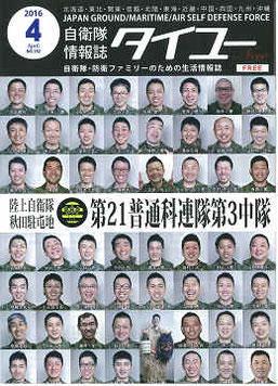 陸上自衛隊 秋田駐屯地 第21普通科連隊 第3中隊