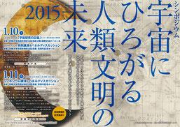 京都大学 宇宙総合学研究ユニット シンポジウム「宇宙にひろがる人類文明の未来 2015」ポスター