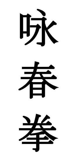 Wing Tsun Kuen Kuits als Managementprinzipien