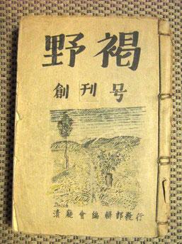 『野褐』創刊号。1942年。『野褐』は、褐色の野という意味で、中国・明の時代の画家、倪雲林(1301-74)の詩から取られた。