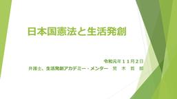 20191102スタディサロン_日本国憲法と生活発創