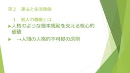 20191102スタディサロン_日本国憲法と生活発創2