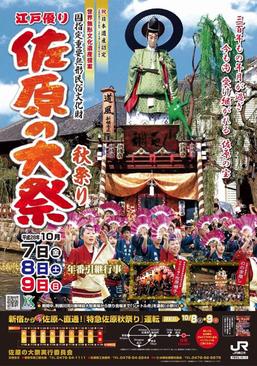 佐原の大祭 秋祭り〈2016年10月7日(金)・8日(土)・9日(日)〉投稿@いち屋さん