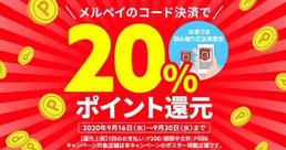 スマホ決済キャッシュレスキャンペーン-メルペイ20パーセント還元