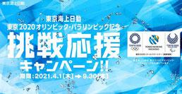 東京オリンピック懸賞-東京海上日動-挑戦応援プレゼント