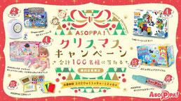 おもちゃ玩具懸賞-ASOPPA-クリスマスプレゼント