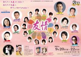 友情2013_東京チラシ表