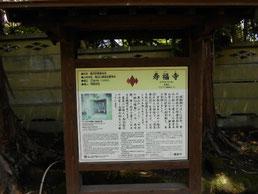 壽福寺の案内