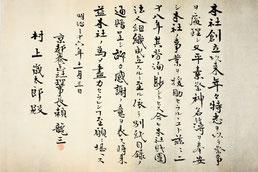 京都養正社(理事長 頼龍三)の感謝状