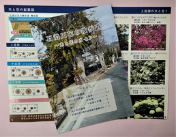 記念に配られた「石澄川花の散歩道~木と花のガイド~」
