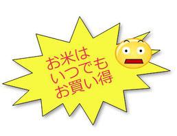 安心安全の無農薬米へ GO! GO! GO!!
