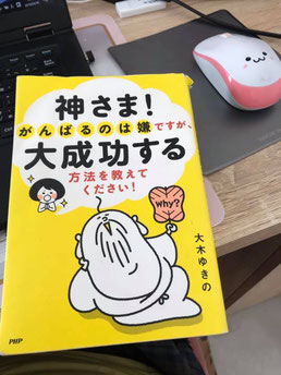 日本から持ってきた、日本語の本です。私と神様は「お友達」💛