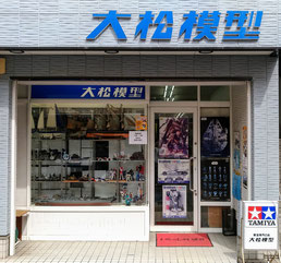 大松模型店