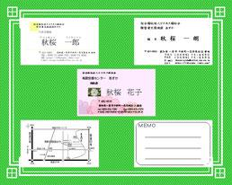 メッセージカード(4枚セット)