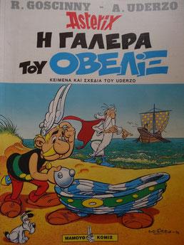 Astérix en Grèce?