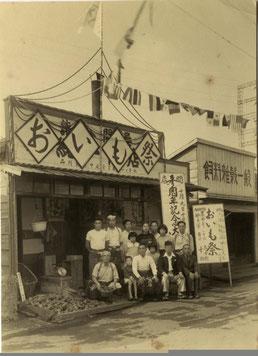 ※甘藷生駒様の戦後店舗