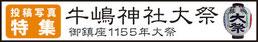 「牛嶋神社大祭・投稿写真特集」ページはこちら