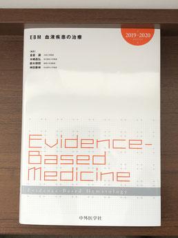 新井文子准教授分担執筆「EBM 血液疾患の治療 2019-2020」が発刊されました。