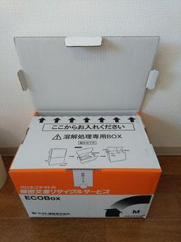 書類の廃棄に溶解処理サービス クロネコヤマトエコボックス