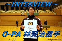2015年度関東2部準優勝 O-PA ・林賢治選手インタビュー