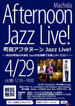 アフタヌーン, 町田ジャズフェスティバル, 町田Jazz Festival, 町Jazz, 町ジャズ, 町田ミュージックパークジャズフェスティバル