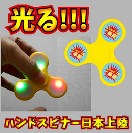 光るハンドスピナー日本上陸!ノベルティ屋オリジナル製作