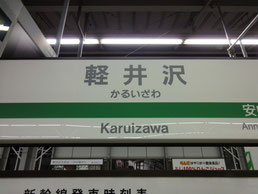 長野新幹線軽井沢駅