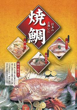 大水の焼鯛