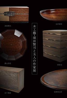「木工藝ー須田賢司と五人の作家展」