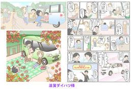 滋賀ダイハツ様 漫画成作
